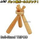 【野球・ソフトボール・ティーボール】Ball-Stand TRIPOD BX85-08 ボールスタンド・トライポッド 飾りバット ミニバット 三脚台 卒業記念品 寄せ書き