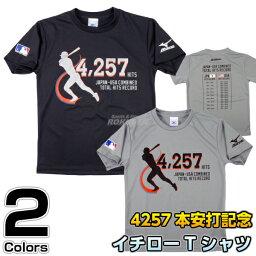 【MIZUNO・ミズノ】イチロー日米通算4257本安打記念Tシャツ 12JA6Q92 ブラック・グレー M/L/O■野球■MLB■数量限定