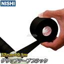 【ニシ・スポーツ NISHI】棒高跳び 棒高跳用グリップテープブラック NT6316C■棒高跳び用グリップテープ