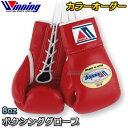 【ウイニング・Winning】カラーオーダーボクシンググローブ プロ試合用 8オンス ひも式 CO-MS-200(COMS200) ボクシンググラブ 8oz ウィニング【送料無料】【smtb-k】【ky】