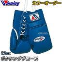 【ウイニング・Winning】カラーオーダーボクシンググローブ プロタイプ 12オンス ひも式 CO-MS-400(COMS400) ボクシンググラブ 12oz ウィニング【送料無料】【smtb-k】【ky】