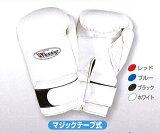 【ウイニング・Winning ボクシング】練習用ボクシンググローブ プロフェッショナルタイプ 16オンス マジックテープ式 MS-600-B(MS600B)■ボクシンググラブ■16
