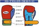 【ウイニング・Winning】カラーオーダーボクシンググローブ プロタイプ 14オンス マジックテープ式 CO-MS-500-B(COMS500B)■ボクシンググラブ■14oz■ウィニング【送料無料】【smtb-k】【ky】