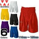 【wundou・ウンドウ】ボクシングパンツ P-3380(P3380) ジュニアサイズ ボクシングズボン ボクシングトランクス