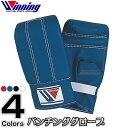 【ウイニング・Winning】パンチンググローブ スタンダードタイプ ゴムバンド式 SB-2000(SB2000) パンチンググラブ ボクシング ウィニング