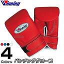 【ウイニング・Winning】パンチンググローブ デラックスタイプ マジックテープ式 別注カラー SB-3000(SB3000) パンチンググラブ ボクシング ウィニング