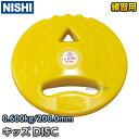 【ニシ・スポーツ NISHI】円盤投げ キッズディスク 600g イエロー T5351