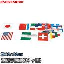 【EVERNEW・エバニュー】万国旗P EKA383●20ヶ国セット ●連結式■運動会