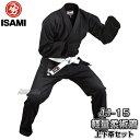 【ISAMI・イサミ】軽量柔術着 JJ-15 ブラック 上下帯セット(JJ15) A1号/A2号/A3号/A4号■柔術衣■柔術道着■ネーム刺繍