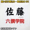 【柔道】柔道着刺繍ゼッケン 柔道着への縫い付け込み 単品注文可