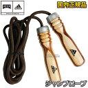 【アディダス・adidas】国内正規品 ジャンプロープ JU...