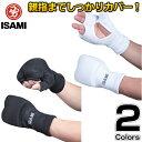 【ISAMI・イサミ】ナックルサポーター フルコン用 L-365(L365) XS/XS/M/L 拳サポーター 空手 格闘技 ナックルパッド ナックルパット
