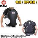 【ISAMI・イサミ】ボクサープロテクター IBX-300(IBX300) ボディミット 空手 格闘...