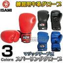 【ISAMI・イサミ】ボクシンググローブ スパーリンググローブ マジックテープ式 PK-1(PK1) 14オンス■14oz■ボクシンググラブ