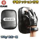 【ISAMI・イサミ】ブラックパンチングミット 左右一組 SS-150(SS150) 超軽量パンチミット 空手 格闘技