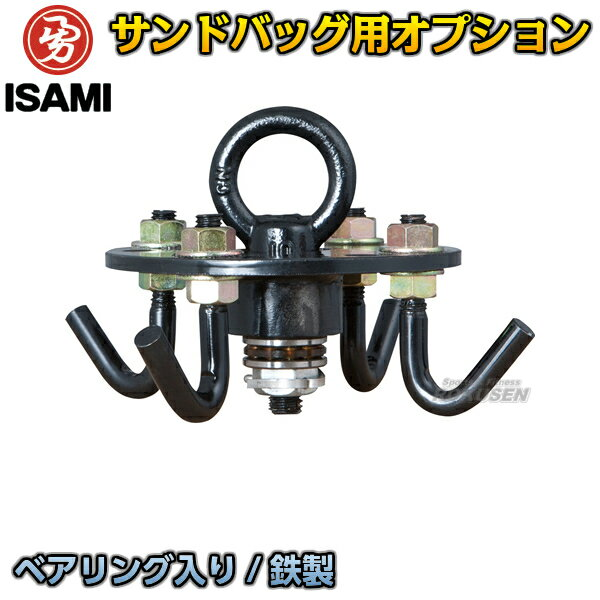 ISAMI・イサミサンドバッグ用回転吊り金具S-2(S2)サンドバックオプション格闘技総合格闘技