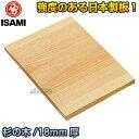 【ISAMI・イサミ】試割板 1枚 6分厚(18mm) C-110(C110) 空手 格闘技 試し割り 杉板 試割用板 試し割り用板
