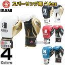 【ISAMI・イサミ】ボクシンググローブ ボクサーグローブ マジックテープ式 IBX-16