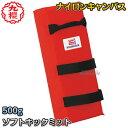 【九櫻 九桜】ソフトキックミット 17×45×10cm RNO15 空手 格闘技 早川繊維