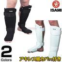 【ISAMI・イサミ】イージーレガース L-289(L289) S/M/L/XL 脚サポーター すねサポーター 脛サポーター レッグサポーター 大人用