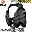 【ISAMI イサミ】PUローキックプロテクター 左右一組 袋付き SS-60(SS60) ローキックミット 空手 格闘技