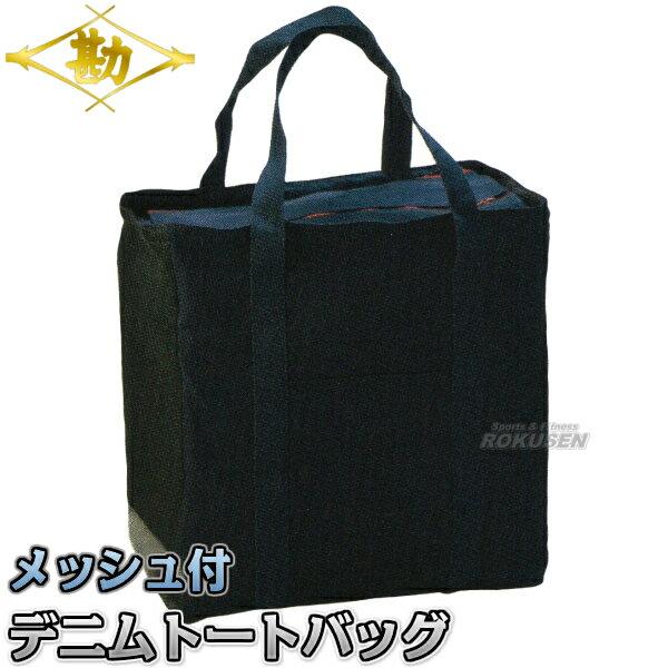松勘武道具袋メッシュ付きデニムトートバッグ(底板付き)1-100武道バッグ防具袋防具バッグMATSU