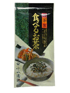 【京都宇治山政小山園】食べるお茶(御薄茶)30g袋 ふりかけ お茶漬け 抹茶