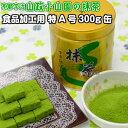 【抹茶】食品加工用抹茶粉末 特A 300g缶 料理用抹茶 製...