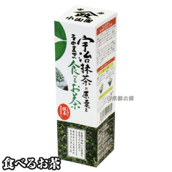 【京都宇治山政小山園】食べるお茶 20g ふりかけ お茶漬け 抹茶