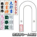 【柔道】柔道帯ネーム刺繍 通常加工(※裏抜けあり) 1文字 ...