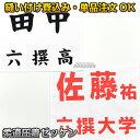 【柔道】東洋柔道着 圧着ゼッケン 柔道衣 柔道着への縫い付け込み 単品注文可