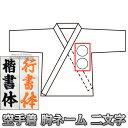 【柔道】柔道着ネーム刺繍 胸ネーム 2文字 NM2■柔道衣■胸刺繍