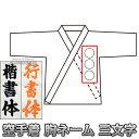 【空手】空手着ネーム刺繍 胸ネーム 3文字 NR3■空手衣■...