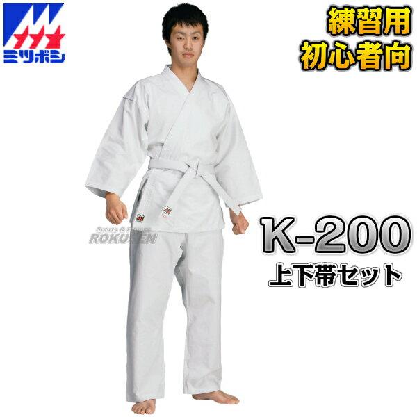 【ミツボシ】空手着 K-200 上下帯セット K-20001(K20001) 1号:身長130〜140cm 空手衣 空手道着 空手着上下セット ネーム刺繍 MITSUBOSHI