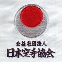 【東海堂 空手】空手着胸刺繍 日本空手協会ワッペン・日本空手協会刺繍■空手衣