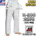 【ミツボシ】空手着 K-200 ズボン単品 K-20026(K20026)●6号:身長185cm以上■空手衣■空手道着■ネーム刺繍■MITSUBOSHI