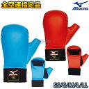 【MIZUNO・ミズノ】拳サポーター 左右一組 ブルー/レッド 23JHA76627/23JHA76