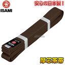 【ISAMI・イサミ】空手帯 茶帯(厚芯) F-401(F401) 2号/3号/4号 長さ:235c...