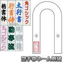【空手】空手帯ネーム刺繍 1文字 楷書体・行書体・太めの行書...