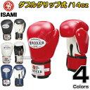 【ISAMI・イサミ】BOXERボクシンググローブ マジックテープ式 TBX-114(BX114) 14オンス 14oz ボクシンググラブ