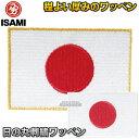 【ISAMI イサミ】日の丸刺繍ワッペン WP-01(WP01) ※空手着への縫い付けは含まれません肩ワッペン