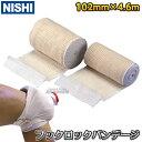 【NISHI ニシ・スポーツ】フックロックバンデージ 102mm幅×4.6m 1巻 KC2021