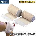 【NISHI ニシ・スポーツ】フックロックバンデージ 152mm幅×4.6m 1巻 KC2022
