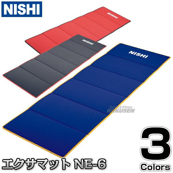 【NISHI ニシ・スポーツ】折りたたみ式エクサマットNE-6 NT7922A/NT7922B/NT7922C ストレッチマット エクササイズマット ヨガマット 折りたたみ式