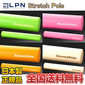 LPN正規品 ストレッチポールEX ライトグリーン/ピンク/イエロー/アイボリー エクササイズDVD・取扱説明書・スタートブック・・・
