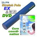 送料無料!指導者用DVDがセットになったストレッチポールEXタイプ & DVD 「コアコーディネーション」 セット