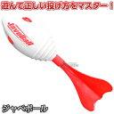 【ニシ・スポーツ】ジャベボール NT5201 投球練習・投て...