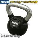 【NISHI ニシ・スポーツ ウエイトトレーニング】ケトルベル 8kg NT5422A 筋力トレーニ...