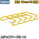 【NISHI ニシ・スポーツ】ステップハードル10 高さ10cm 5台組 NT7122S ミニハードル