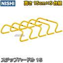 【NISHI ニシ・スポーツ】ステップハードル15 高さ15cm 5台組 NT7123S■ミニハードル